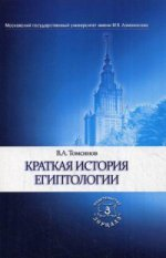 Краткая история египтологии. В.А. Томсинов. - (Исследования по всемирной истории)