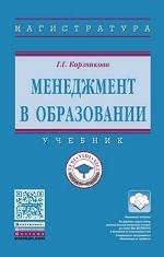Менеджмент в образовании: Учебник Г.Г. Корзникова. - 2-e изд., перераб. и доп. - (Высшее образование)., (Гриф)