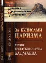 За кулисами царизма: Архив тибетского врача Бадмаева