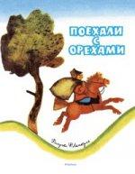 Поехали с орехами (Рисунки Ф. Лемкуля)