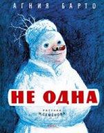 Не одна (Рисунки И. Семенова)