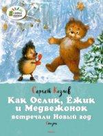 Как Ослик, Ёжик и Медвежонок встречали Новый год. Сказки