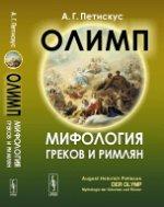 Олимп: Мифология греков и римлян. Пер. с нем