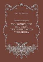 Очерки Московского высшего технического училища