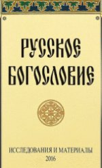 Русское богословие: исследования и материалы. 2016