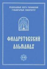 Филаретовский альманах №12