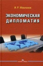 Экономическая дипломатия. Учеб. пособие