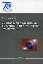 Анализ международных ситуаций и политическая экспертиза.. Учебное пособие