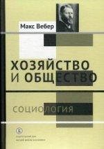 Хозяйство и общество: очерки понимающей социологии. Социология. т.1