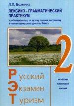 РЭТ-2. Лексико-грамматический практикум к Учебному комплексу по русскому языку как иностранному