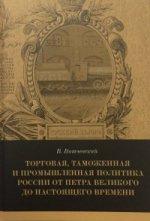 Торговая, таможенная и промышленная политика России от Петра Великого и до наших дней