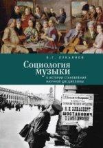 Социология музыки: к истории становления научной дисциплины