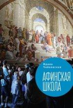 Чайковская И. Афинская школа