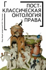 Постклассическая онтология права: монография