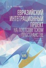 Евразийский интеграционный проект на постсоветском пространстве: 1921-2015 гг. (предпосылки, становление, развитие)