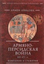 Армяно-персидская война 449-451 гг.Кампании и сражения