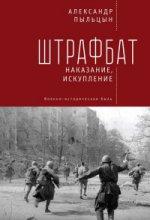 Штрафбат: наказание, искупление.Военно-историческая быль