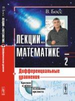 Лекции по математике: Дифференциальные уравнения