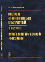 Метод фиктивных областей в задачах математической физики