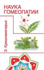Наука гомеопатии. 2-е изд