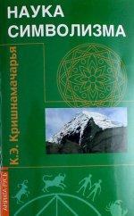 Наука символизма. 2-е изд