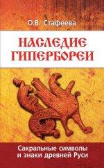 Наследие Гипербореи. 3-е изд. Сакральные символы и знаки Древней Руси