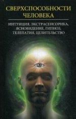 Сверхспособности человека. Интуиция, экстрасенсорика, ясновидение, гипноз, телепатия