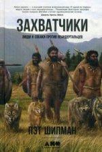 Захватчики.Люди и собаки против неандертальцев