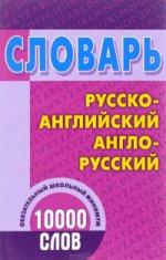Словарь русско-английский,англо-русский.10000 слов.Обязательный школьный минимум