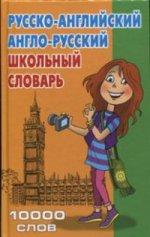 Словарь школьный русско-английский,англо-русский.10000 слов