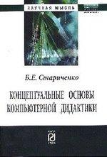 Концептуальные основы компьютерной дидактики: Монография Б.Е. Стариченко. - (Научная мысль)