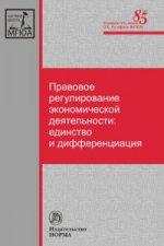 Правовое регулирование экономической деятельности: единство и дифференциация: Монография И.В. Ершова, А.А. Мохов, Р.Н. Аганина и др