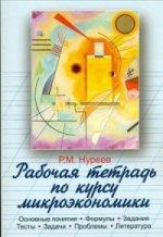 Рабочая тетрадь по курсу микроэкономики Р.М. Нуреев
