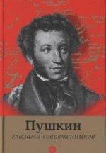 Пушкин глазами современников