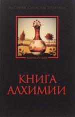 Книга алхимии