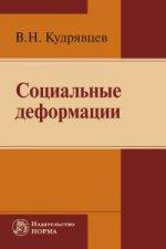 Социальные деформации (причины, механизмы и пути преодоления): Монография В.Н. Кудрявцев