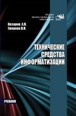 Технические средства информатизации: Учебник В.П. Зверева, А.В. Назаров. - (Среднее профессиональное образование)