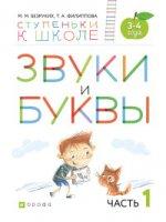 Звуки и буквы. Пособие д/детей 3-4лет. Ч1