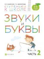 Звуки и буквы. Пособие для детей 3-4 лет. В 3-х частях. Ч. 2