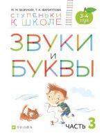 Звуки и буквы. Пособие для детей 3-4 лет. В 3-х частях. Ч. 3