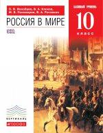 Россия в мире 10кл [Учебник] баз. ур. ФГОС