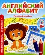 Мой любимый детский сад. Английский алфавит