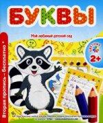 Мой любимый детский сад. Буквы