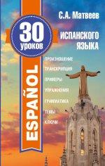 30 уроков испанского языка