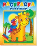 """Раскраска малышам """"Жирафик и попугай"""""""