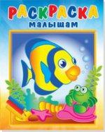 """Раскраска малышам """"Рыбка и крабик"""""""