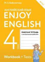 Enjoy English/Английский с удовольствием. 4 класс рабочая тетрадь
