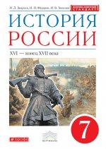 История России 7кл [Учебник] Вертикаль