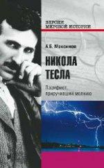 ВМИ Никола Тесла. Пацифист, приручивший молнию (12+)