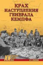 ХХ NEW Крах наступления генерала Кемпфа (12+)